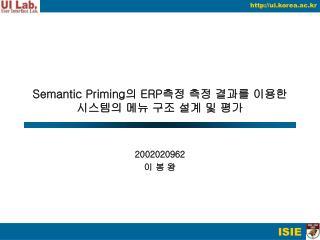 Semantic Priming ?  ERP ?? ?? ??? ??? ???? ?? ?? ?? ? ??