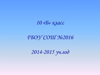 10 «Б» класс  ГБОУ СОШ №2016  2014-2015  уч.год