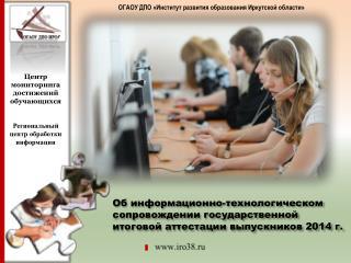 ОГАОУ  ДПО  « Институт развития образования Иркутской области»