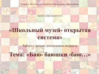 Северо- Восточное окружное управление образования ГБОУ СОШ №763 СП 5