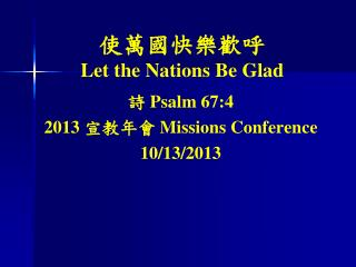 使萬國快樂歡呼 Let the Nations Be Glad