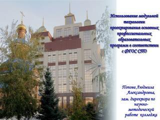 Попова Людмила Александровна,  зам. директора по  научно-методической работе  колледжа