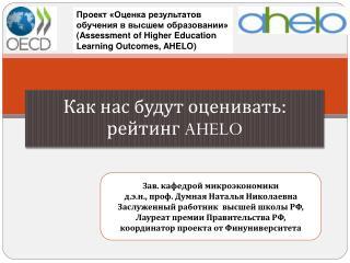 Как нас будут оценивать: рейтинг  AHELO