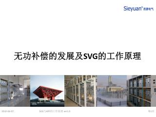 无功补偿的发展及 SVG 的工作原理