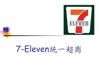 7-Eleven 統一超商