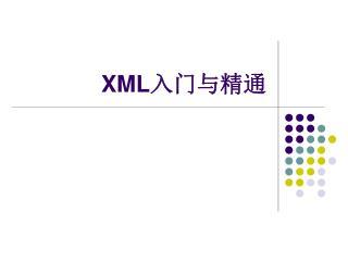 XML 入门与精通