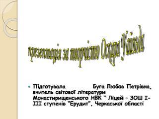 презентація за творчістю Оскара Уайльда