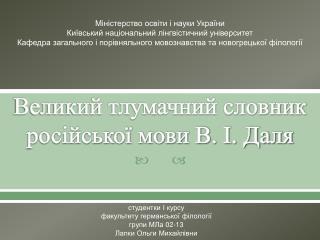 Великий тлумачний словник російської мови В. І. Даля