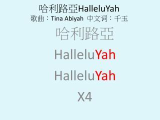 哈利路亞 HalleluYah 歌曲: Tina  Abiyah 中文词:千玉