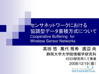 ????????????? ?????????????? Cooperative Buffering for Wireless Sensor Networks