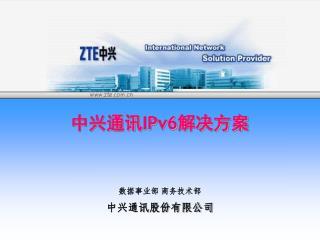 中兴通讯 IPv6 解决方案