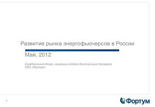 Развитие рынка  энергофьючерсов  в России