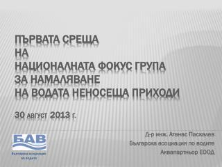 Д-р инж. Атанас Паскалев Българска асоциация по водите Аквапартньор ЕООД