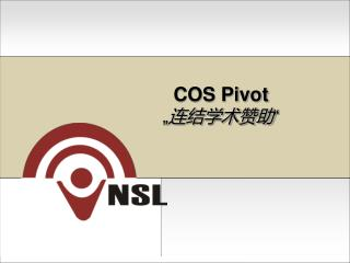 "COS Pivot  "" 连结学术赞助 """