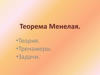 Теорема  Менелая .