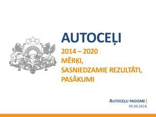 Autoceļi 2014 – 2020  Mērķi,  sasniedzamie Rezultāti, pasākumi