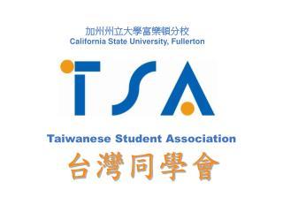 Taiwanese Student Association 台灣同學會