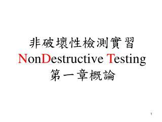 非破壞性檢測實習 N on D estructive  T esting 第一章概論