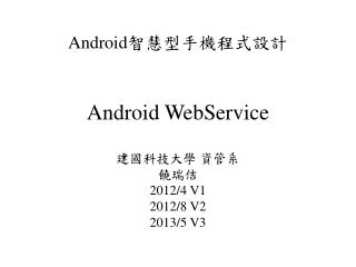 Android WebService