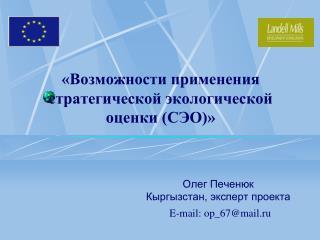 «Возможности применения   стратегической экологической оценки (СЭО)»
