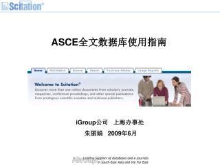 ASCE 全文数据库使用指南