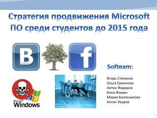 Стратегия продвижения  Microsoft  ПО среди студентов до 2015 года