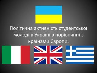 Політична активність студентської молоді в Україні в порівнянні з країнами Європи.