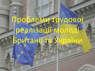 Проблеми трудової реалізації молоді Британії та України
