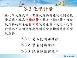 3-3 化學計量