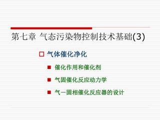 第七章 气态污染物控制技术基础 (3)