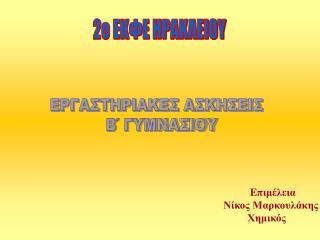 ΕΡΓΑΣΤΗΡΙΑΚΕΣ ΑΣΚΗΣΕΙΣ   Β΄ ΓΥΜΝΑΣΙΟΥ
