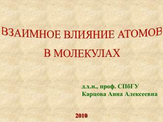 д.х.н., проф. СПбГУ Карцова Анна Алексеевна