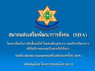 สมาคมส่งเสริมพัฒนาการสังคม   (SDA)