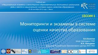 Мониторинги и  экзамены в системе оценки качества образования