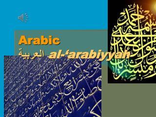 Arabic العربية al-'arabiyyah