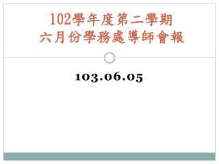 102 學年度第二學期 六 月份學務處導師會報