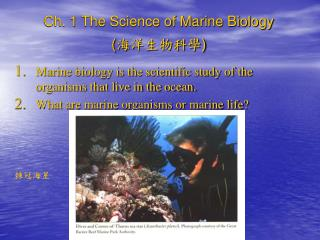 Ch. 1 The Science of Marine Biology ( ?????? )
