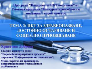"""Христина Добрева Старши експерт в отдел  """" Европейски програми и проекти """" ,"""