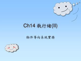 Ch14  執行緒 (II)