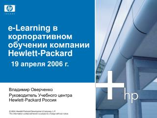 e-Learning  ? ????????????? ???????? ????????  Hewlett-Packard 19  ?????? 2006 ?.