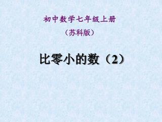 初中数学七年级上册 (苏科版)