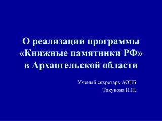 О реализации программы «Книжные памятники РФ»  в Архангельской области