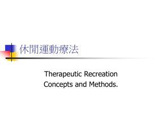 休閒運動療法