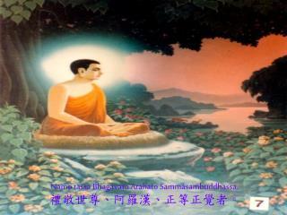 Namo tassa Bhagavato  Arahato Sammàsambuddhassa.