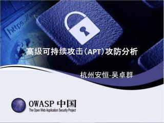 高级可持续攻击( APT )攻防分析