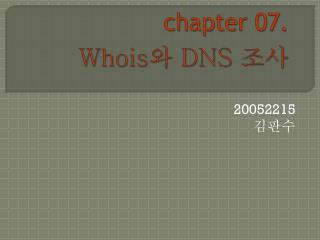 chapter 07. Whois 와  DNS  조사