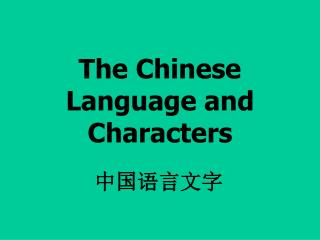 The Chinese Language and Characters