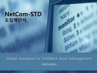 Global Standard For SoftWare Asset Management