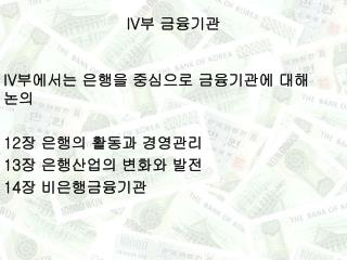 IV 부 금융기관