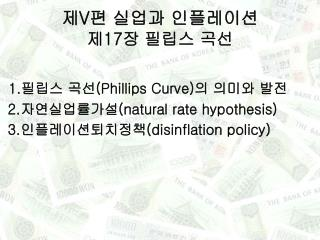 제 V 편 실업과 인플레이션 제 17 장 필립스 곡선